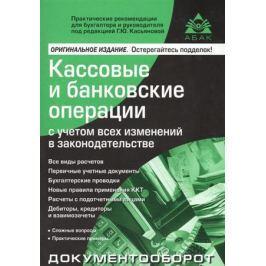 Касьянова Г. Кассовые и банковские операции с учетом всех изменений в законодательстве