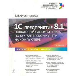 Филимонова Е. 1С: Предприятие 8.1 Пошаговый самоучитель по бух. уч. на компьютере