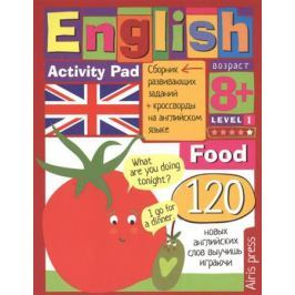 Политова М., Владимирова А. English. Food (Еда). Уровень 1