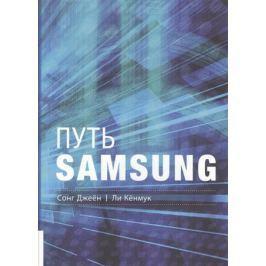 Сонг Джеен, Ли Кенмук Путь Samsung