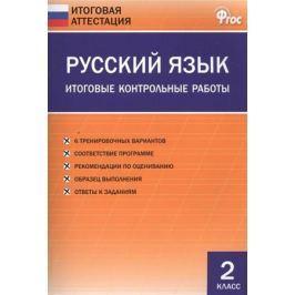 Дмитриева О. (сост.) Русский язык. Итоговые контрольные работы. 2 класс