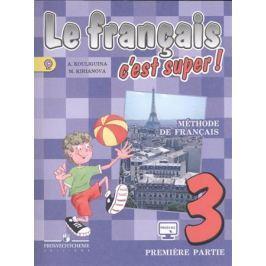 Кулигина А. Французский язык. 3 класс. Учебник. Часть 1