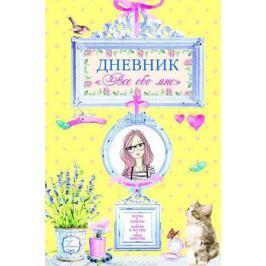 Суворова Т. (ред.) Дневник