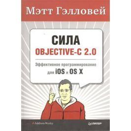 Гэлловей М. Сила Objective-C 2.0. Эффективное программирование для IOS и OS Х