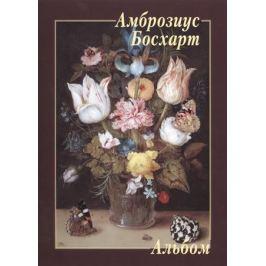 Амброзиус Босхарт. Альбом