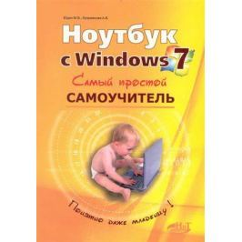 Юдин М., Куприянова А. и др. Ноутбук с Windows 7 Самый простой самоучитель