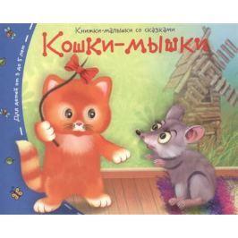 Кошки-мышки. Книжки-малышки со сказками