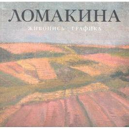 Ермакова Т., Ломакина М. (сост.) Ломакина Мария Владимировна. Живопись. Графика