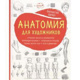 Барбер Б. Анатомия для художников