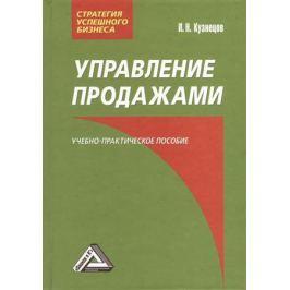 Кузнецов И. Управление продажами. Учебно-практическое пособие