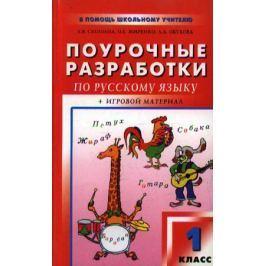 Скопина Е. ПШУ 1 кл Русский язык