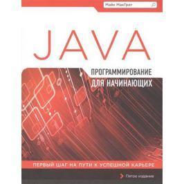 МакГрат М. Программирование на Java