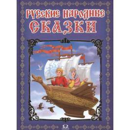 Шестакова И. (ред.) Русские народные сказки