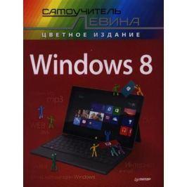 Левин А. Windows 8
