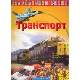 Сапцина У. (пер.) Транспорт