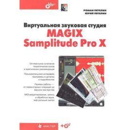 Петелин Р., Петелин Ю. Виртуальная звуковая студия MAGIX Samplitude Pro X
