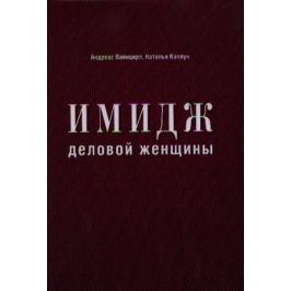 Вайнцирл А., Каплун Н. Имидж деловой женщины
