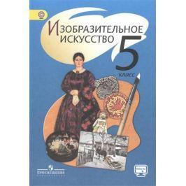 Шпикалова Т. (ред.) Изобразительное искусство. 5 класс. Учебник