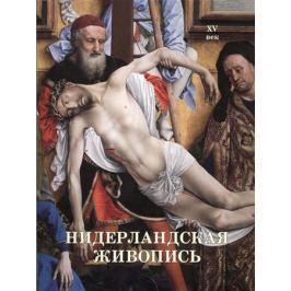 Калмыкова В. Нидерландская живопись. XV век