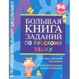 Дорофеева Г. Большая книга заданий по русскому языку 1-4 кл.