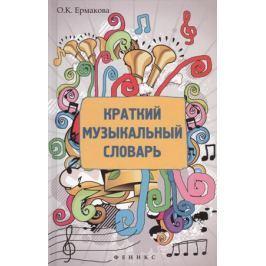 Ермакова О. Краткий музыкальный словарь