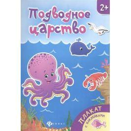 Силенко Е. (ред.) Подводное царство. Книжка-плакат