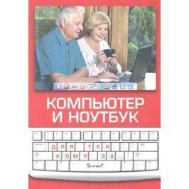 Булгакова И. Компьютер и ноутбук. Для тех, кому за…