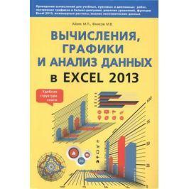 Айзек М., Финков М., Прокди Р. Вычисления, графики и анализы данных в Excel 2013. Самоучитель