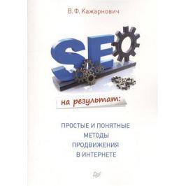 Кажарнович В. SEO на результат: простые и понятные методы продвижения в интернете