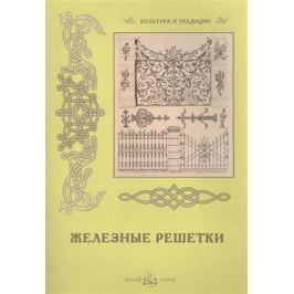 Пантилеева А. (ред.-сост.) Железные решетки