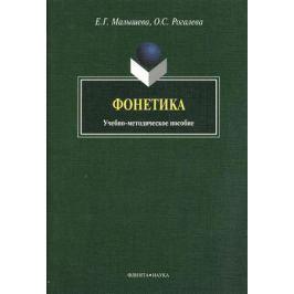 Малышева Е., Рогалева О. Фонетика: учебно-методическое пособие