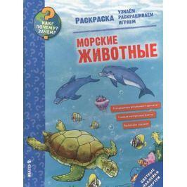 Измайлова Е. (ред.) Морские животные. Раскраска