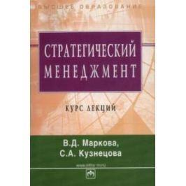 Маркова В., Кузнецова С. Стратегический менеджмент Курс лекций