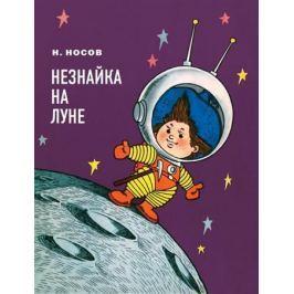 Носов Н. Незнайка на Луне: роман-сказка