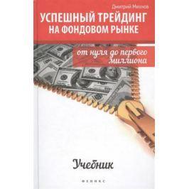 Михнов Д. Успешный трейдинг на фондовом рынке от нуля до первого миллиона. Учебник