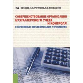 Горюнова Н., Рогуленко Т., Пономарева С. Совершенствование организации бухгалтерского учета и контроля в автономных образовательных учреждениях
