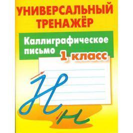 Петренко С. Каллиграфическое письмо. 1 класс