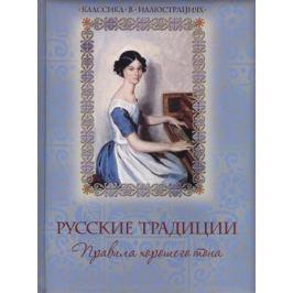 Демина Е. (ред.) Русские традиции. Правила хорошего тона