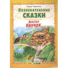 Тарасенко Л. Мастер паучок. Познавательные сказки