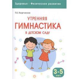 Харченко Т. Утрення гимнастика в детском саду. Для занятий с детьми 3-5 лет