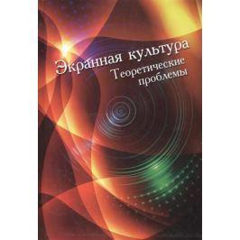Чистякова В., Иоскевич Я. (сост.) Экранная культура. Теоретическое проблемы