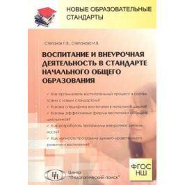 Степанов П., Степанова И. Воспитание и внеурочная деятельность в стандарте начального общего образования
