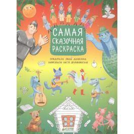 Данилова Л. Самая сказочная раскраска (5+)