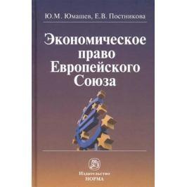 Юмашев Ю., Постникова Е. Экономическое право Европейского Союза