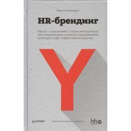 Осовицкая Н. HR-брендинг. Работа с поколением Y, новые инструменты для коммуникации, развитие корпоративной культуры и еще 9 эффективных практик
