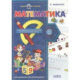 Федиенко В. Математика. Пособие по математике для детей старшего дошкольного и младшего школьного возраста