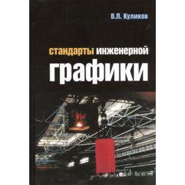 Куликов В. Стандарты инженерной графики. Учебник. 3-е издание