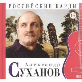 Дятлов А. (ред.) Российские барды. Том 16. Александр Суханов (+CD)