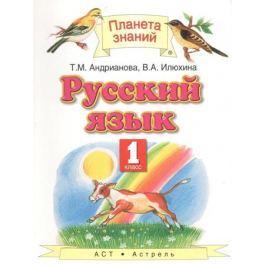 Андрианова Т., Илюхина В. Русский язык 1 кл. Учебник