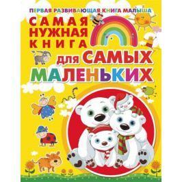 Хомич Е. Самая нужная книга для самых маленьких. Первая развивающая книга малыша